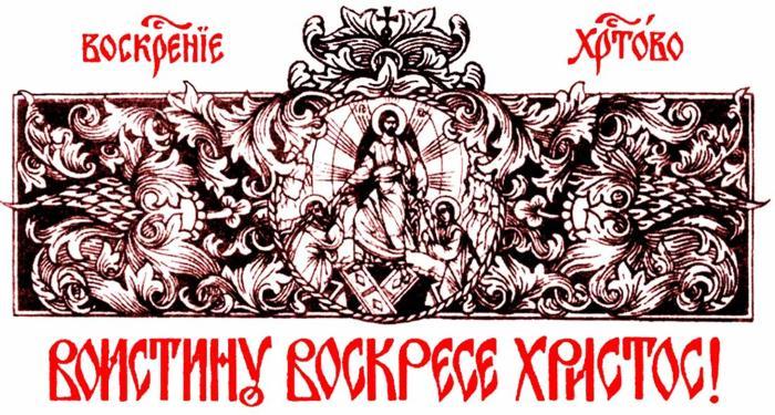 http://g-vik.narod.ru/2010/n48/voskrh.jpg